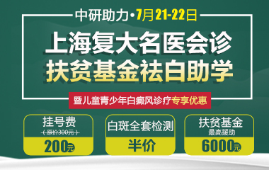暑期强化季—特邀上海复旦周群教授会诊