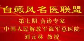 """""""白癜风名医联盟""""第七期会诊本周开幕"""