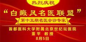 """""""白癜风名医联盟""""第十五期会诊本周开幕"""