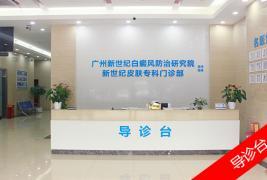 广州新世纪-广东省重点白癜风专科医院