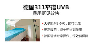 德国311窄谱UVB光疗仪