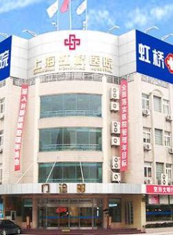 上海虹桥医院 上海虹桥医院简介 上海虹桥医院概括