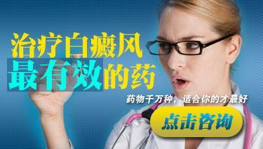 治疗白癜风药物 治疗白癜风 白癜风治疗