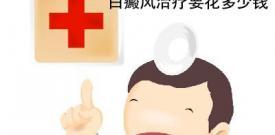 合肥白癜风 白癜风治疗 白癜风护理