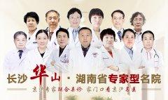 长沙白癜风医院哪家专业