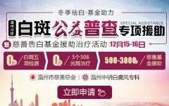 12.15-16中研慈善告白基金助力冬季白斑普查