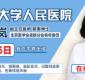 北京大学人民医院丁晓岚 山西太原白癜风医院