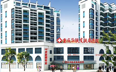 重庆华肤性病专科医院