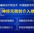 康复案例 上海虹桥癫痫患者治疗案例