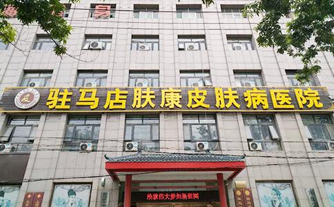 驻马店肤康白癜风医院