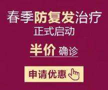 北京专家郑艳红坐诊中研 接力白斑抗复发