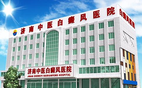 济南中医白癜风医院