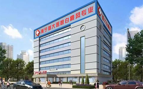 广西南宁首大白癜风医院