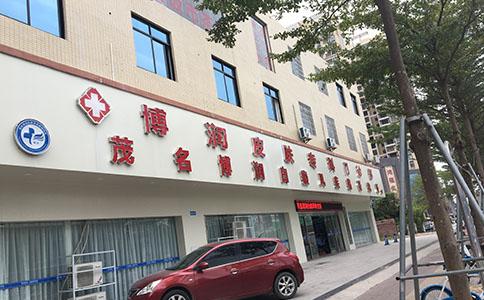 茂名博润白癜风疾病研究所