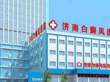 山东济南白癜风医院