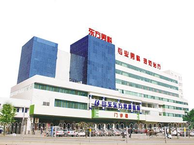 山东东方男科医院
