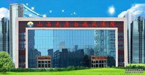 山西太原白癜风医院