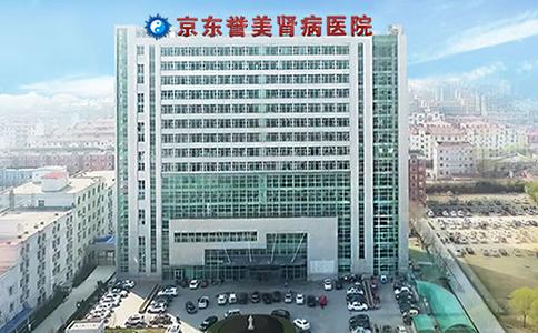京东誉美肾病专科医院