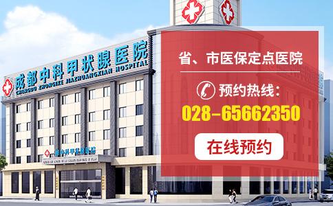 成都中科甲状腺医院