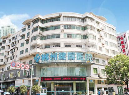 郴州建国男科医院