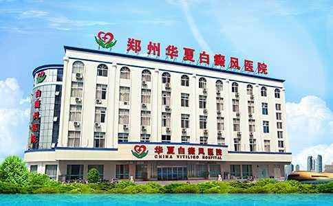郑州华夏中医白癜风医院