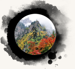 秋分 秋分养生 秋分节气 秋分的习俗 秋分吃什么 秋分时间 秋分是什么时候 养生百科