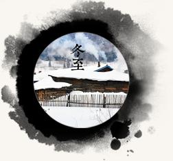 冬至 冬至养生 冬至节气 冬至的习俗 冬至吃饺子 冬至吃什么 冬至是什么时候 养生百科