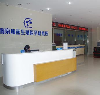 南京和燕生殖医学研究所