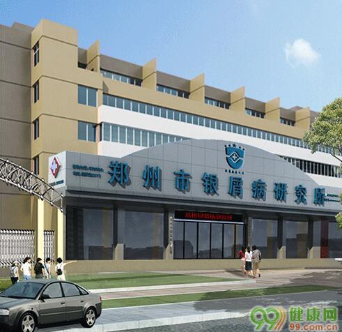 郑州市银屑病专科医院