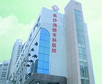长沙消防专科医院