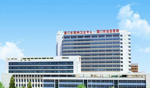 厦门市仙岳医院
