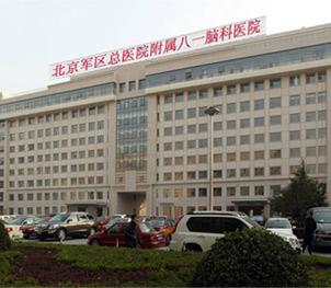 太阳城官方|中国人民解放军总医院第七医学中心