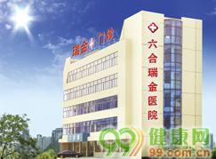 南京六合瑞金医院