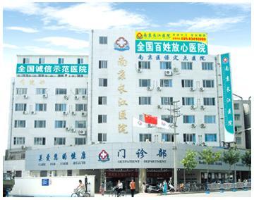 南京长江医院