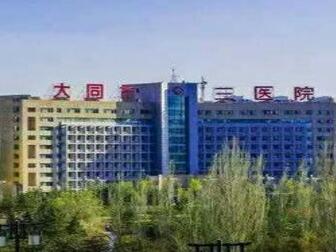 大同市第三人民医院