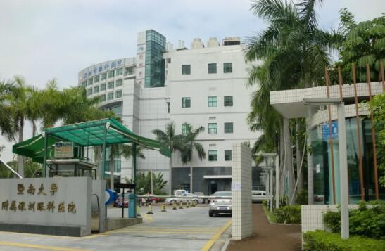深圳市眼科医院