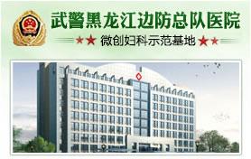 黑龙江边防总队医院