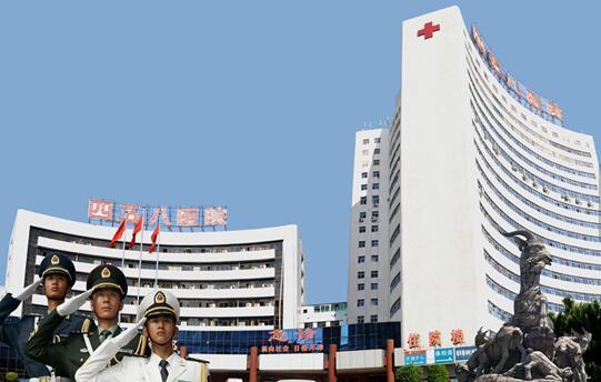 广州第458医院