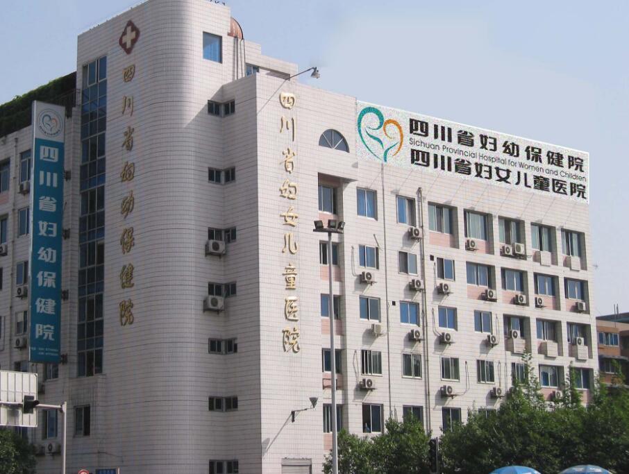 成都市妇女儿童中心医院实业街院区