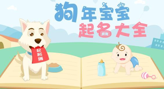 狗年宝宝怎么起名 狗年宝宝起名大全
