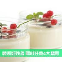 酸奶好处多 喝时要注意4大禁忌