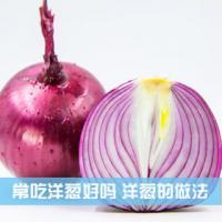 常吃洋葱好吗 洋葱怎么做好吃