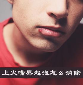 上火嘴唇起泡怎么消除 九个方法有助消除