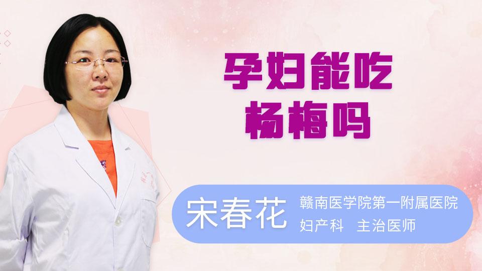 孕妇能吃杨梅吗