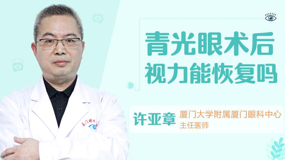 青光眼术后视力能恢复吗
