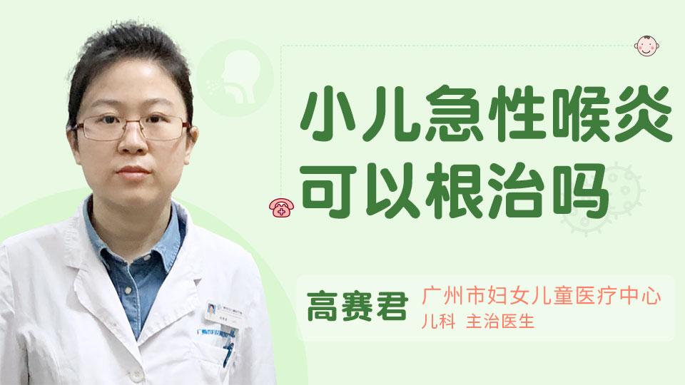 小儿急性喉炎可以根治吗