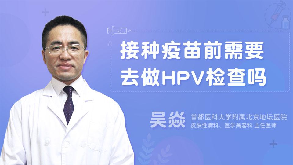 接种疫苗前需要去做HPV检查吗
