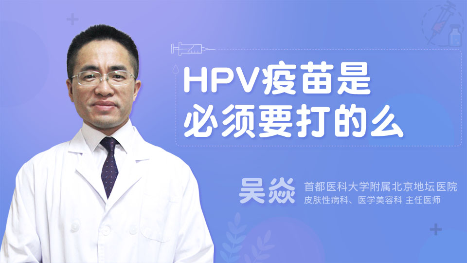 HPV疫苗是必须要打的么