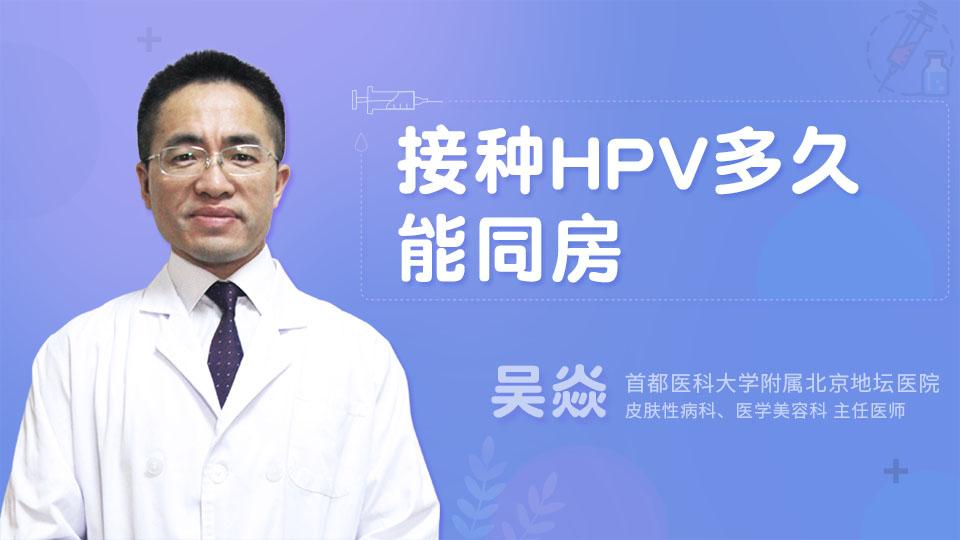接种HPV多久能同房