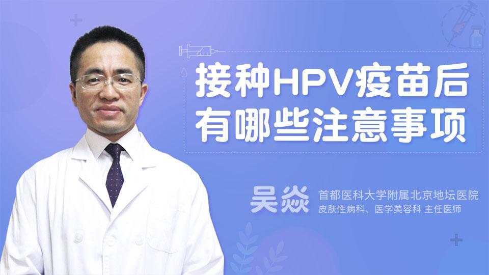 接种HPV疫苗后有哪些注意事项
